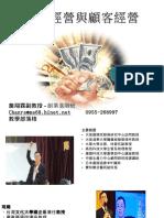 106.06.08-創業進階班-品牌經營與顧客經營-詹翔霖副教授