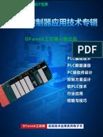 可编程控制器应用技术专辑