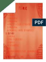 三菱FX三菱PLC完整培训