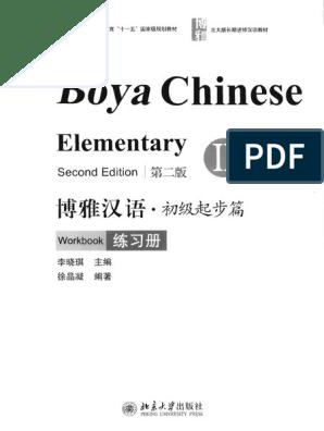 Boya Chinese Ii Workbook Elementary Optimizebuli 1 Books