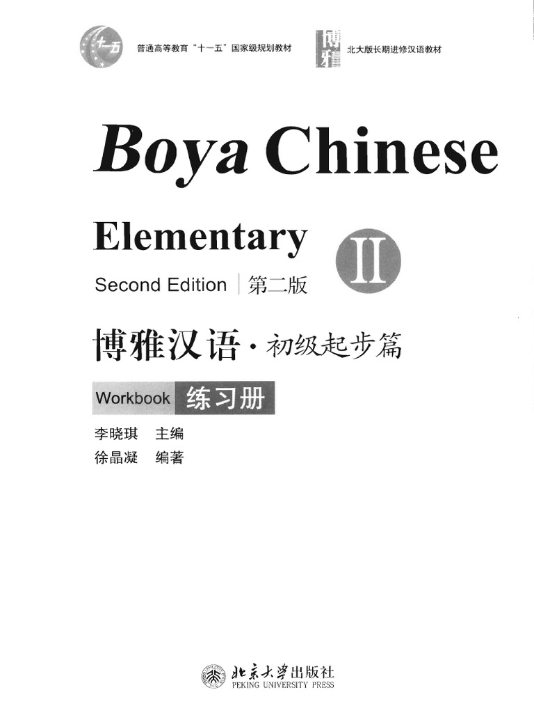 Boya chinese answer key