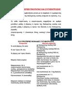 1. ΕΚΦΡΑΣΕΙΣ ΠΕΡΙΕΚΤΙΚΟΤΗΤΑΣ-ΣΥΓΚΕΝΤΡΩΣΗΣ (1)