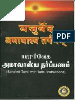 Yajur Veda Ammavasai Tharpanam_opt