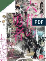 Rokka1 novel.pdf