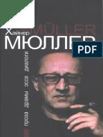 Myuller_Khayner_-_Proza_Dramy_Esse_Dialogi_-_2012.pdf