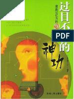 [过目不忘的神功:提高记忆力的20种魔法].王不了.文字版.pdf