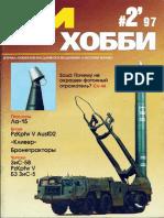 X [Aviation] [M-Hobby] - 10