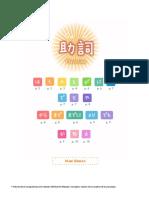 Partículas Japonesas