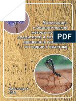 conference_proc_18-22_04_16.pdf