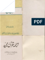 Urdu Translation of Last Forty Qur'anic Surahs