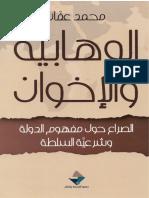الوهابية و الاخوان.pdf