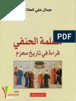 مسلمة الحنفي قراءة في تاريخ محرّم_جال علي الحلاق