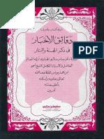 Daqaiq Al Akhbar
