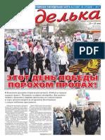 Газета Неделька № 19 (1107) 10.05.2017