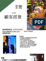 106.07.02 微型創業鳳凰 品牌經營術與顧客經營法 詹翔霖副教授