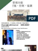 106.08.18-管理功能-規畫、實施、控制、協調-詹翔霖副教授-中高階主管管理人才訓練班