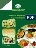 ParadosiakaParaskevasmata.pdf