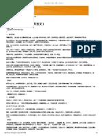 酌古鉴今:猴子下棋(共五文).pdf