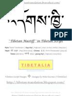TIBETAN MASTIFF Tibetan Script Design by Tibetalia Translator Mike Karma