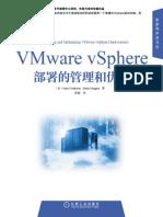 VMware vSphere部署的管理和优化迷你书