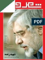Shahrvand Emrouz 07
