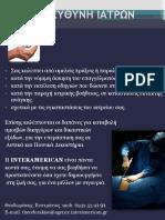 ΑΣΤΙΚΗ ΕΥΘΥΝΗ ΙΑΤΡΩΝ Pdf_17