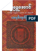 Infrastructure of Theravada Buddhism by U Shwe Aung