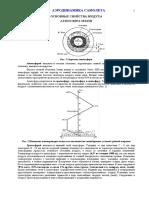 Aerodynamics russian airplane.pdf