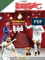 Sport View Journal Vol 6 No 17.pdf