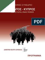 Διεθνές Συνέδριο «Πόντος- Κύπρος