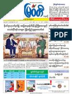 12 5 2017 Myawady Daily