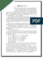 现代西班牙语第一册课文讲解18-24.doc