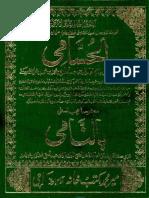 MuntakhabUlHusamiMeerMuhammad.pdf