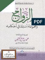 الزواج ومجموعة أسئلة في أحكامه.pdf