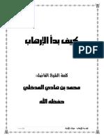 كيف_بدأ_الإرهاب.pdf