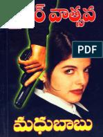 madhubabu - Tiger Vatsava