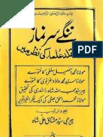 Nangay Sar Namaz Ghair Muqallid Ulama Ki Nazar Mein by Peer Syed Mushtaq Ali Shah