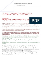 Salafi Confusion in Quran