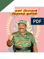 Leader Velupillai  Prabaharan's  quotes and  Predictions