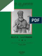 ΚΥΡΙΛΛΟΥ ΛΟΥΚΑΡΕΩΣ - ΚΑΤΑ ΛΑΤΙΝΩΝ Α΄