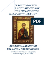 Ασματική Ακολουθία και Παρακλητικός Κανών του Αγίου Αποστόλου Ιούδα του Θαδδαίου ή Λεββαίου