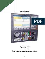 Titanium. Rukovodstvo Operatora