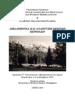 3o_praktika.pdf