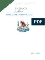 Επιχειρησιακό Πρόγραμμα Μεταμόρφωσης 23.03.2017