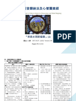 約翰福音 歸納法及心智圖整理 (2) 2018 年版 五~八章