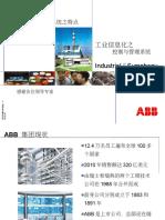 Abb Dcs系统特点