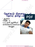 401 Tet Tamil Question and Answers Fire Test