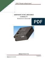 Руководство по эксплуатации_2016.pdf