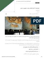 رکوردهای ۳۸ سال انتخابات ریاست جمهوری در ایران - BBC Persian