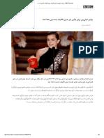 جوایز ام_تی_وی برای اولین بار بدون تفکیک جنسیتی اهدا شد - BBC Persian
